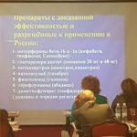 Рассеянный склероз и другие демиелинизирующие заболевания ЦНС